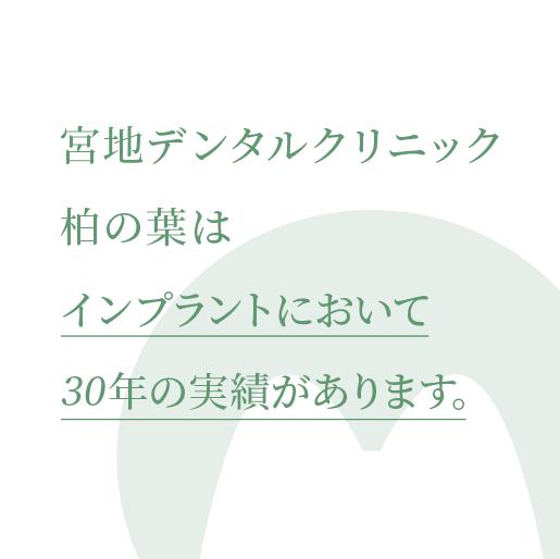 宮地デンタルクリニック柏の葉はインプラントにおいて30年の実績があります。